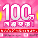 IIJmioで「100万回線突破 感謝キャンペーン」実施中!