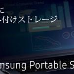 SamsungのUSB3.1 type-C対応ポータブルSSD「Portable SSD T3シリーズ」発売