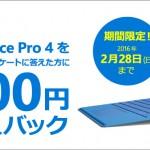 対象のSurface Pro 4購入で1万8000円キャッシュバックキャンペーンが実施中