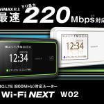 WiMAX 2+モバイルルーター「WX02」「W02」スペック比較