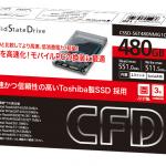 CFDの東芝製SSD採用「CSSD-S6TNMG1Q」シリーズスペックまとめ