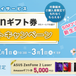 IIJmioのZenFone 2 Laser購入でAmazonギフト券5000円分プレゼント
