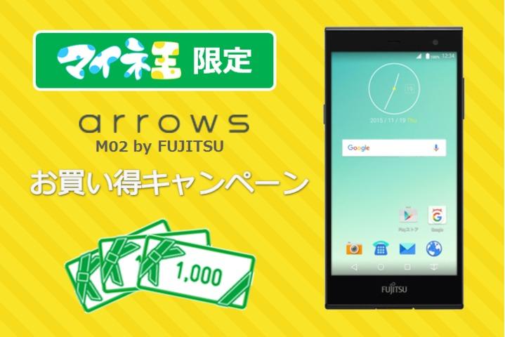 mineou-arrows-m02-spring