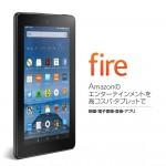 AmazonのFire タブレット8GBが3480円で販売中!
