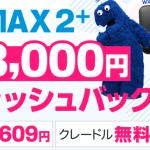 5/31まで!GMOとくとくBBのWiMAX2+契約で最大3万3000円CB!