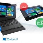 マウスの10.1型2in1タブレットPC「WN1001」にWin10Proモデル追加