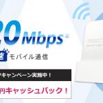 5/31まで!@niftyのWiMAX2+ルーターが1円、2万5000円CBキャンペーン!