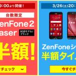 楽天モバイルのZenFoneシリーズが半額になるセール実施中
