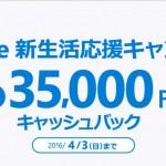 最大3万5000円キャッシュバックされる「Surface 新生活応援キャンペーン」開催中