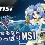 MSIマザー購入で総額10万円分のQUOカードが当たるキャンペーン実施中