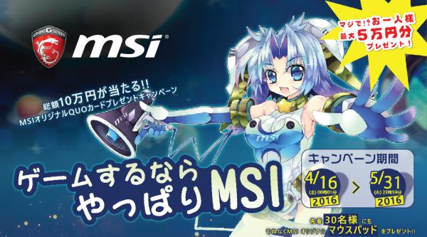 MSI-campaign-2016spring