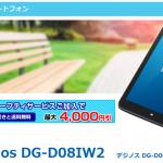 ドスパラからCherrytrail世代Atom搭載Win10タブ「Diginnos Tablet DG-D08IW2」が発売