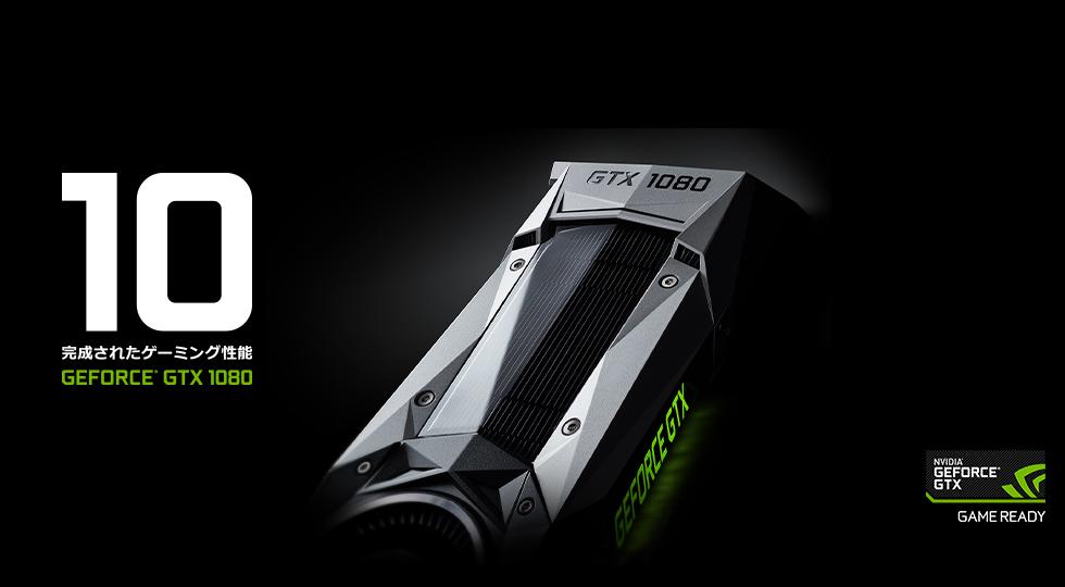 GeForceGTX1080