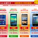 楽天モバイルでhonor6 PlusやAQUOS SH-RM02などが半額キャンペーン実施中