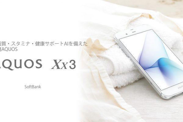 AQUOS-Xx3-1