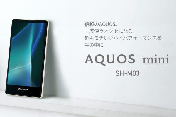 AQUOS mini SH-M03-1
