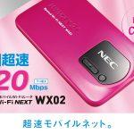 Speed Wi-Fi NEXT WX02に新色「マゼンタ」が追加。6月24日発売
