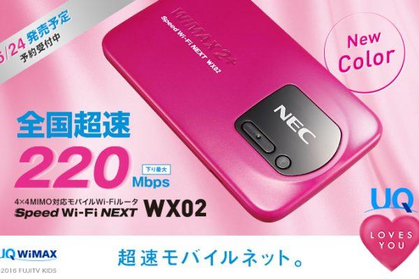 WX02-Magenta