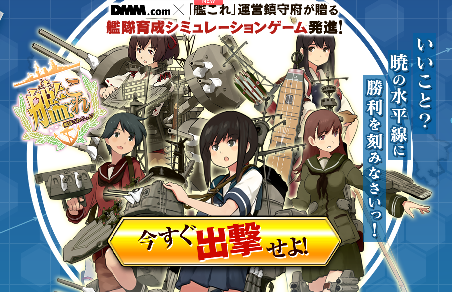 kancolle-android
