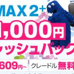 7/31まで!GMOとくとくBBのWiMAX2+契約で最大3万1000円CB!