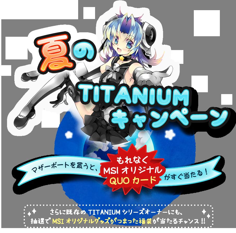 MSI-TITANIUM-campaign-2016summer