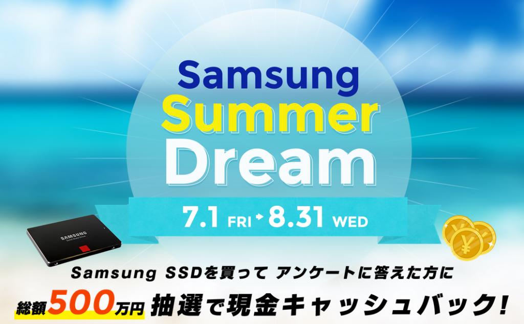 Samsung Summer Dream