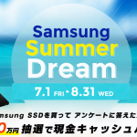 Samsung SSD購入&アンケート回答で抽選で購入代金分全額キャッシュバック!