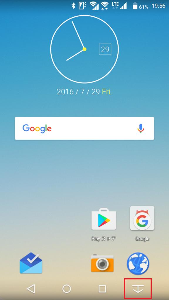 Screenshot_20160729-195646
