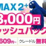 9/30まで!GMOとくとくBBのWiMAX2+契約で最大3万3000円円CB!