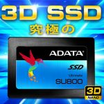 ADATAの3D TLC NAND採用2.5インチSSD「SU800」シリーズスペックまとめ