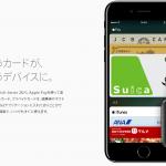 貴方のiPhone, Apple WatchはSuicaが使える?使えない?対応?非対応?一覧表やQ&Aまとめ