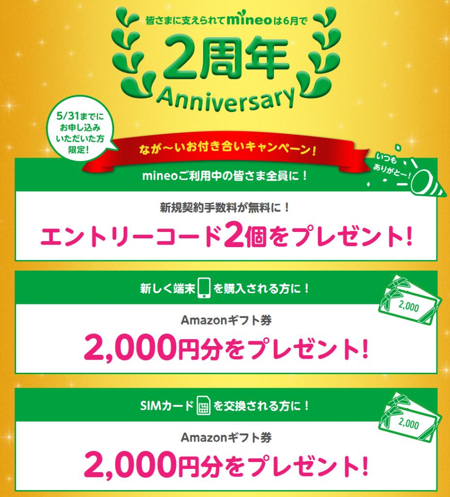 mineo-nagai-campaign
