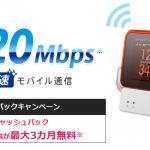 11/30まで!@niftyのWiMAX2+申し込みで2万円キャッシュバック&利用料が最大3ヶ月無料!