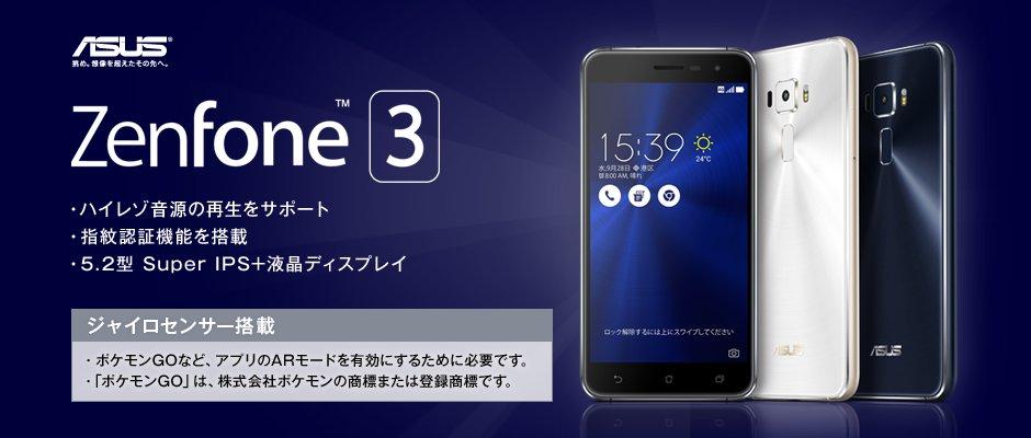 nifmo-zenfone3-1