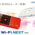 Speed Wi-Fi NEXT WX02とW03のスペック比較。キャッシュバックキャンペーン情報も