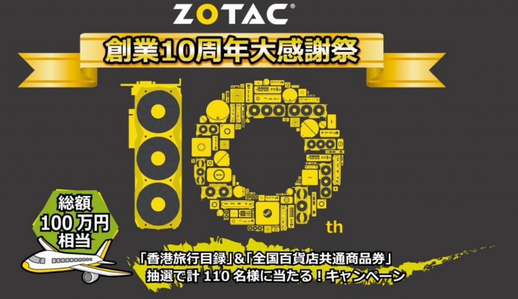 zotac-10th-anniversary