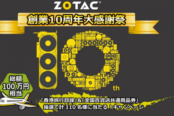 zotac-10th-anniversary