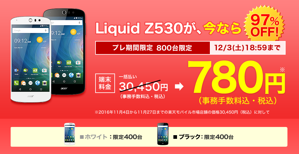 acer-liquid-z530-780yen