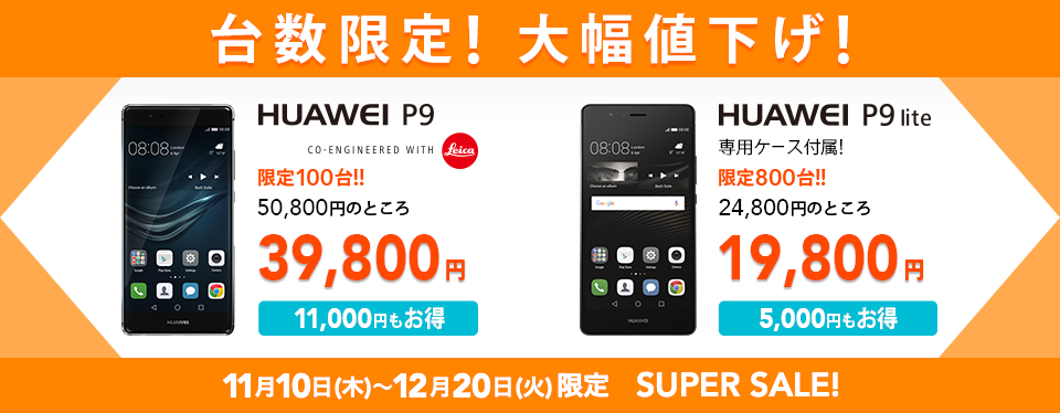 dmmmobile-huawei-p9-p9lit4e-sale