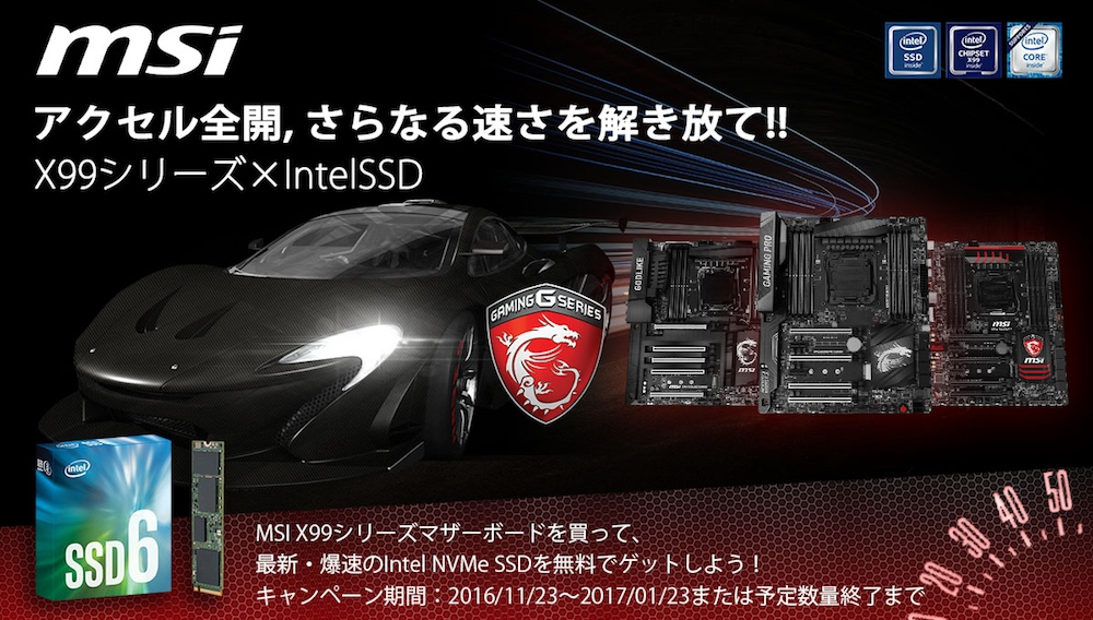 msi-intel-600p-campaign