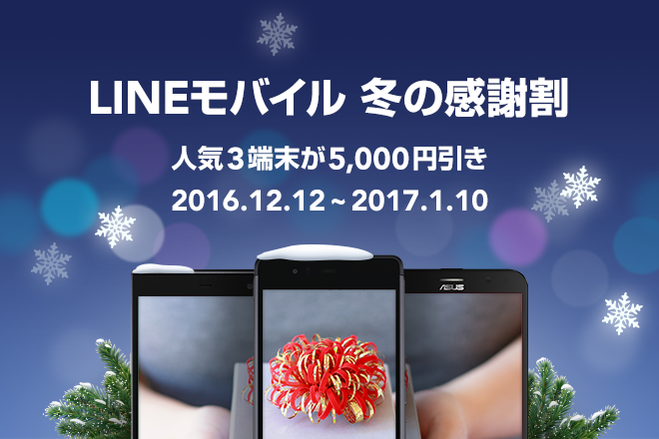 linemobile-3device-campaign