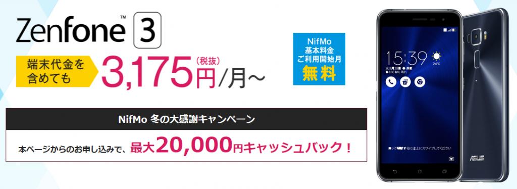 nifmo-cb-smapho-20000yen-201612
