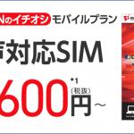 【2016年12月】OCNモバイルONEのキャンペーンまとめ。音声通話SIM2ヶ月間700円割引実施中!