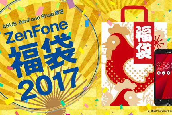 zenfone-fukubukuro-2017