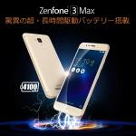 ASUSより4100mAhバッテリー搭載の「ZenFone 3 Max」発売