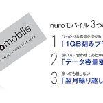 【2016年12月】nuro mobileのキャンペーンまとめ!5ヶ月間700円引き実施中!