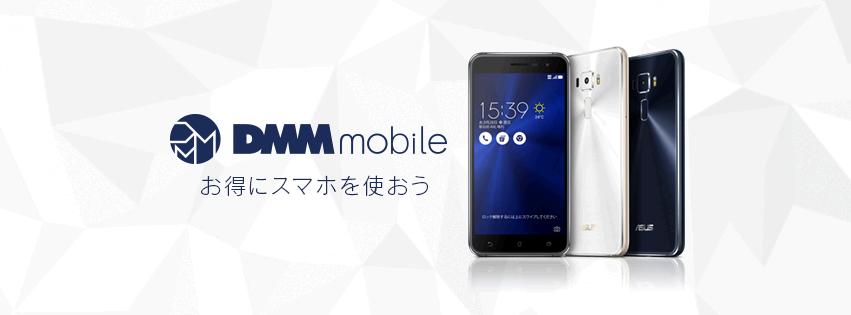 DMMmobile-logo