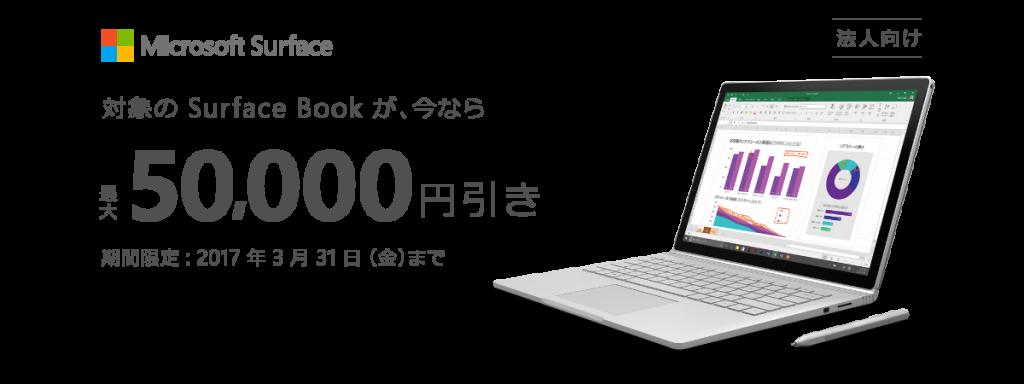 SurfacePro4-Enterprise-50000yencb