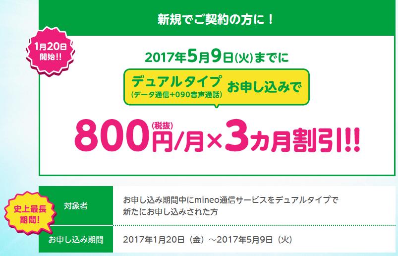 mineo-201701-05-campaign