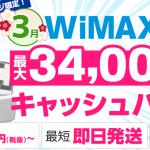 【2017年4月】GMOとくとくBBのWiMAX2+契約で最大3万3500円CB!